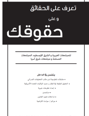 Know the Facts & Know Your Rights for AMEMSA Communities (Arabic Version) [Cover Image]